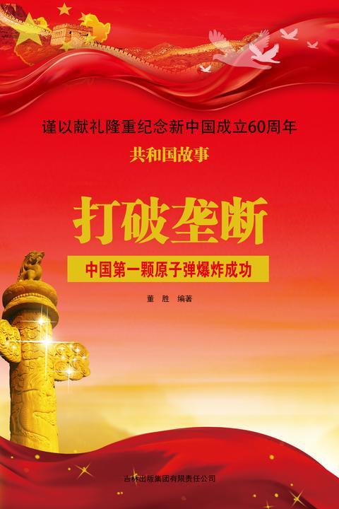 打破垄断:中国第一颗原子弹爆炸成功