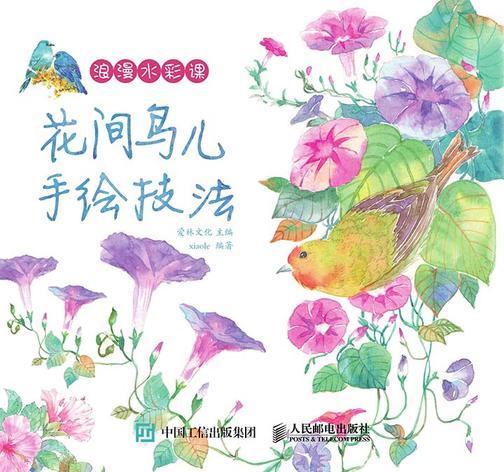 浪漫水彩课——花间鸟儿手绘技法