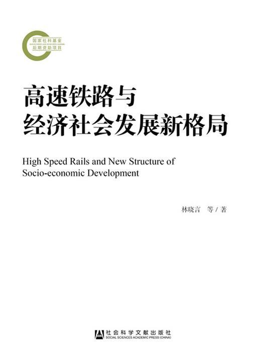 高速铁路与经济社会发展新格局