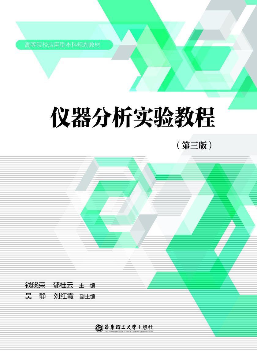 仪器分析实验教程(第三版)
