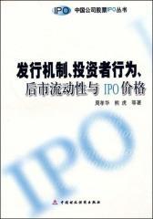 发行机制、投资者行为、后市流动性与IPO价格