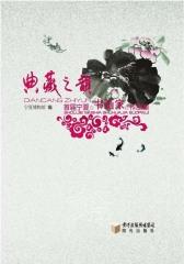 典藏之韵:首届宁夏书画家作品集