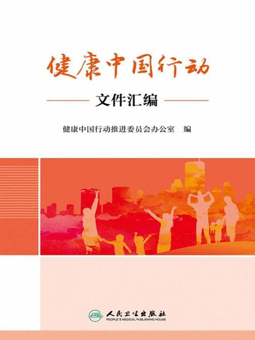 健康中国行动文件汇编