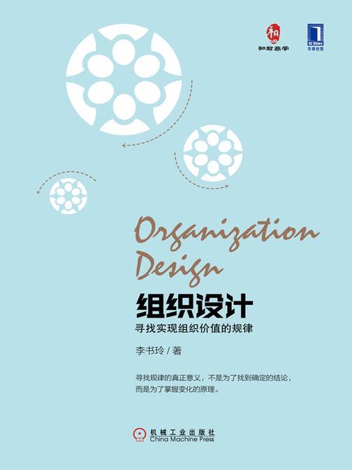 组织设计:寻找实现组织价值的规律