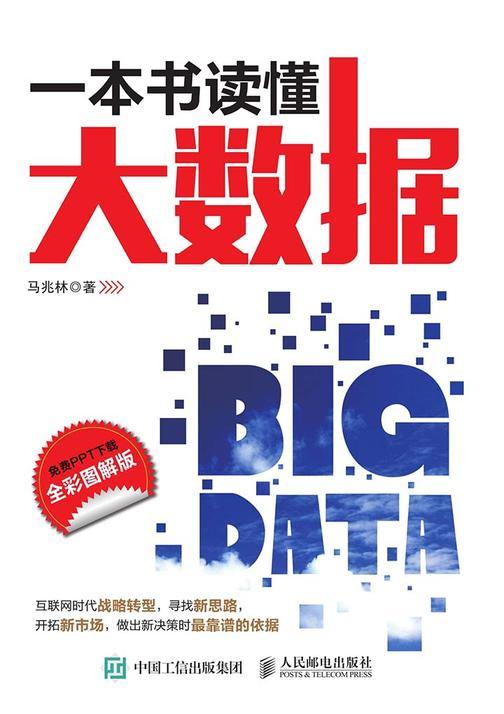 一本书读懂大数据(全彩图解版)