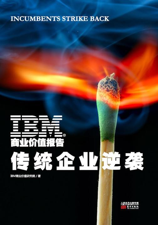 IBM商业价值报告:传统企业逆袭