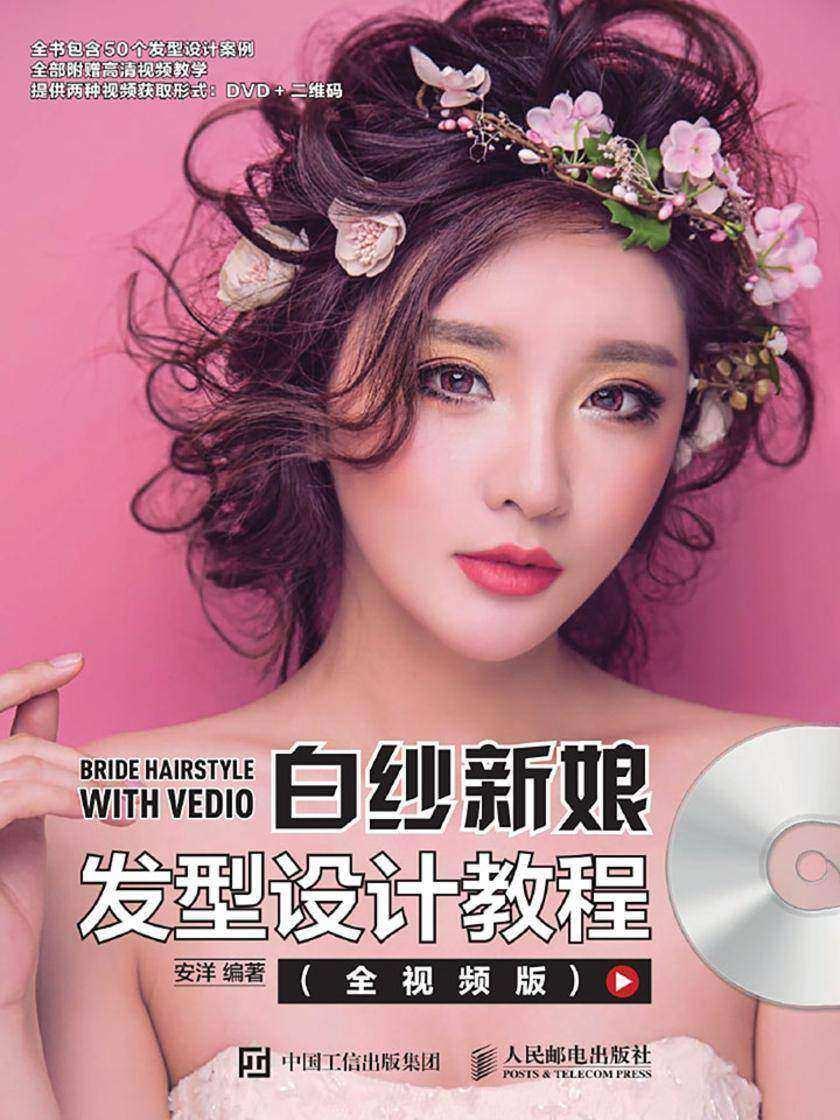 白纱新娘发型设计教程(全视频版)
