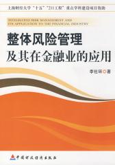 整体风险管理及其在金融业的应用(仅适用PC阅读)