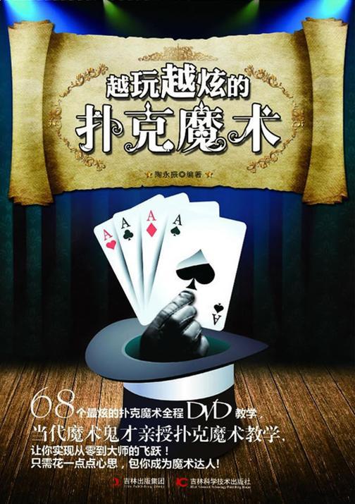越玩越炫的扑克魔术