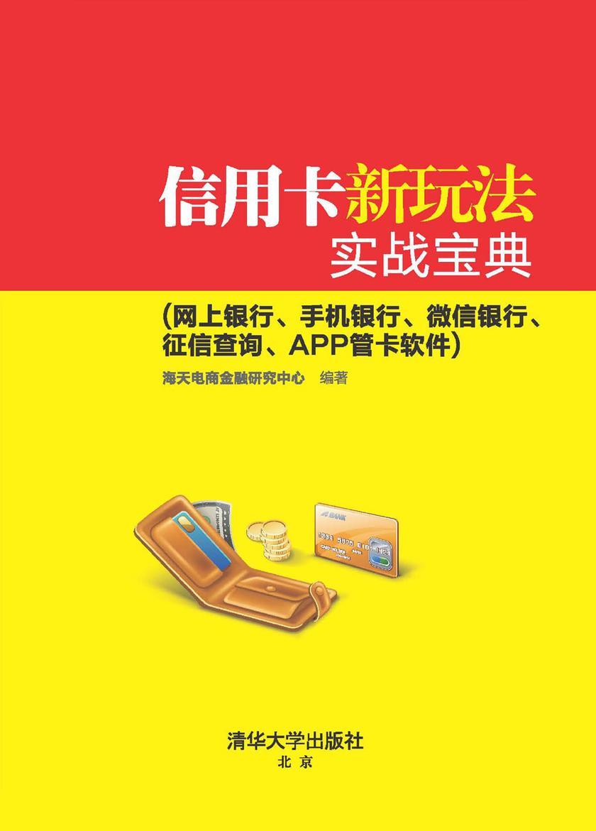 信用卡新玩法实战宝典(网上银行、手机银行、微信银行、征信查询、APP管卡软件)