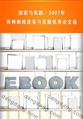 探索与实践:2007年苏州财政改革与发展优秀论文选(仅适用PC阅读)
