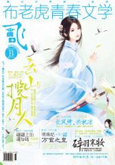 飞魔幻(2013年1月)(中)(总第172期)(电子杂志)