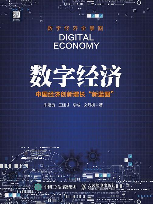 数字经济中国经济创新增长新蓝图