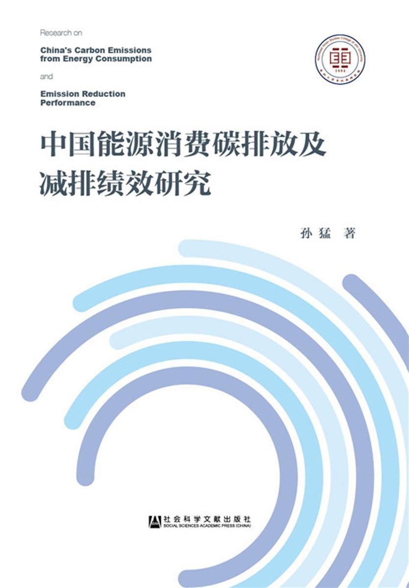 中国能源消费碳排放及减排绩效研究