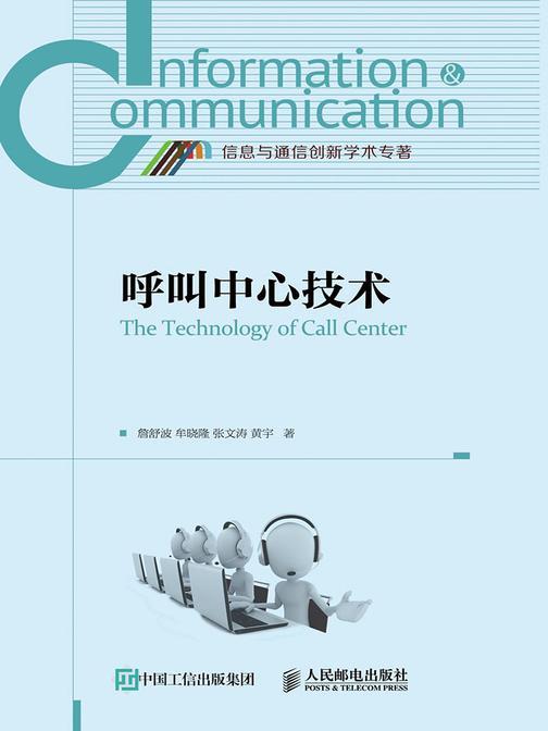 呼叫中心技术