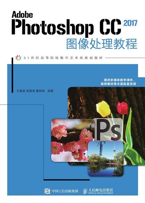 Adobe Photoshop CC 2017图像处理教程