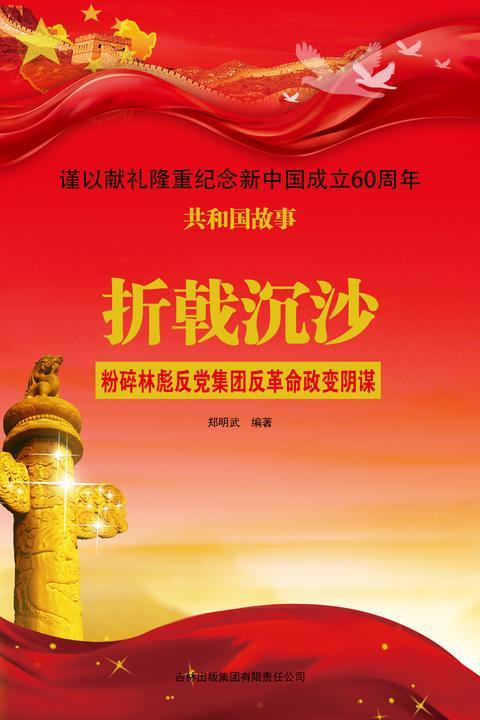 折戟沉沙:粉碎林彪反党集团反革命政变阴谋
