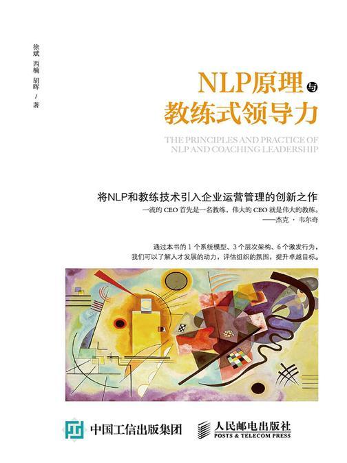 NLP原理与教练式领导力