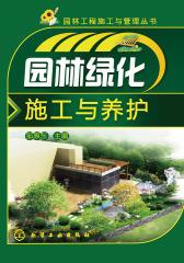 园林绿化施工与养护