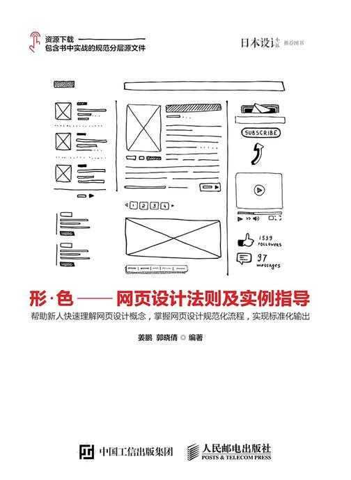形 色 网页设计法则及实例指导
