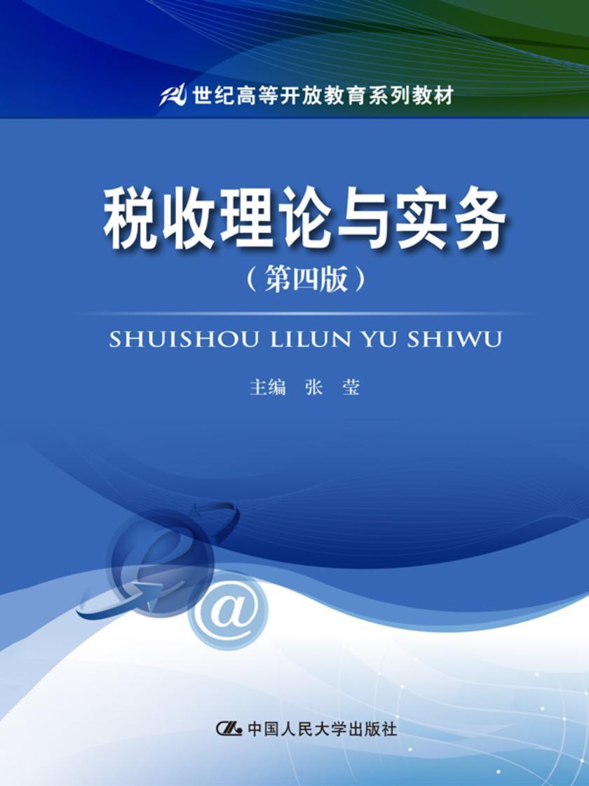 税收理论与实务(第四版)(21世纪高等开放教育系列教材)