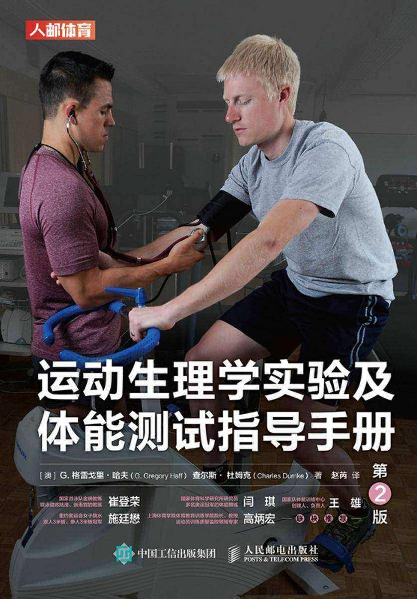运动生理学实验及体能测试指导手册(第2版)