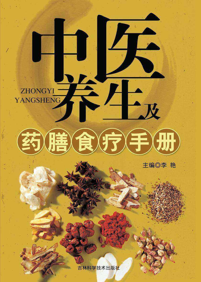 中医养生及药膳食疗手册(仅适用PC阅读)