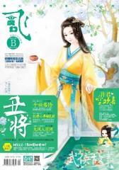 飞魔幻(2013年9月)(下旬刊)(总第380期)(电子杂志)