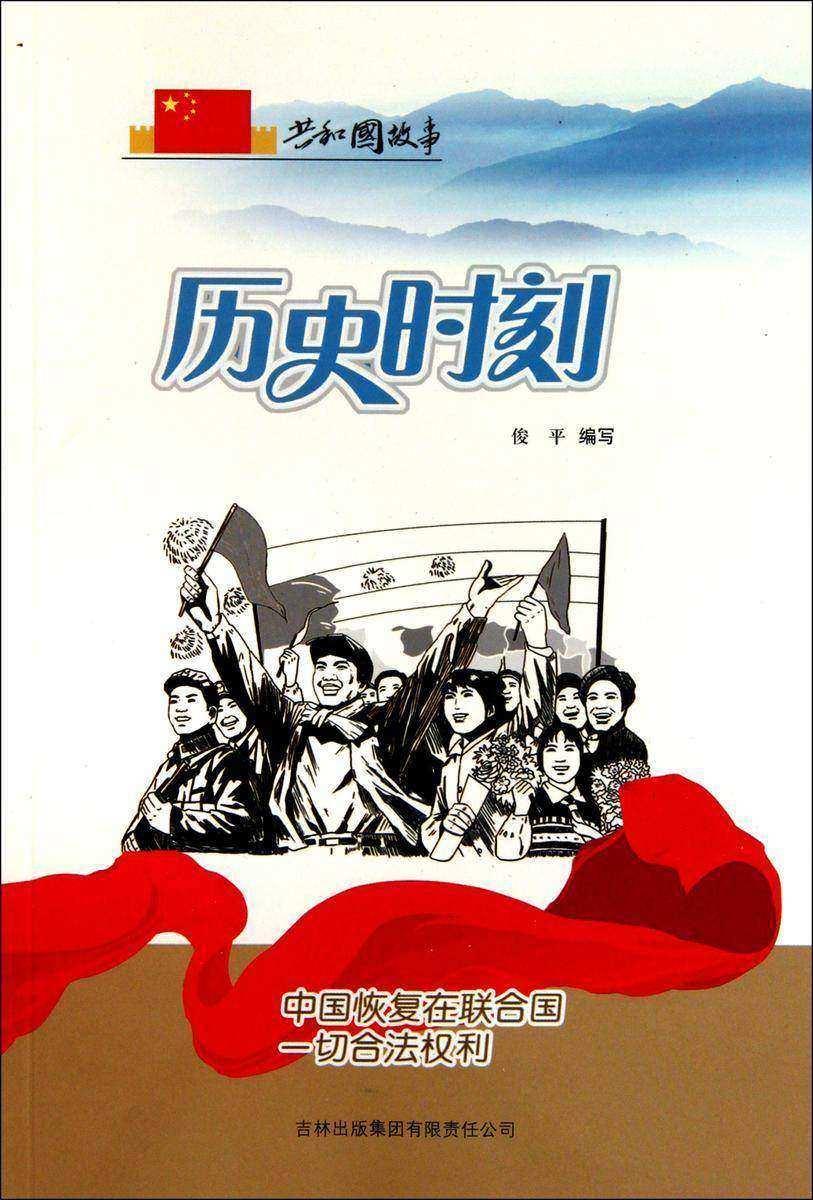 历史时刻:中国恢复在联合国一切合法权利