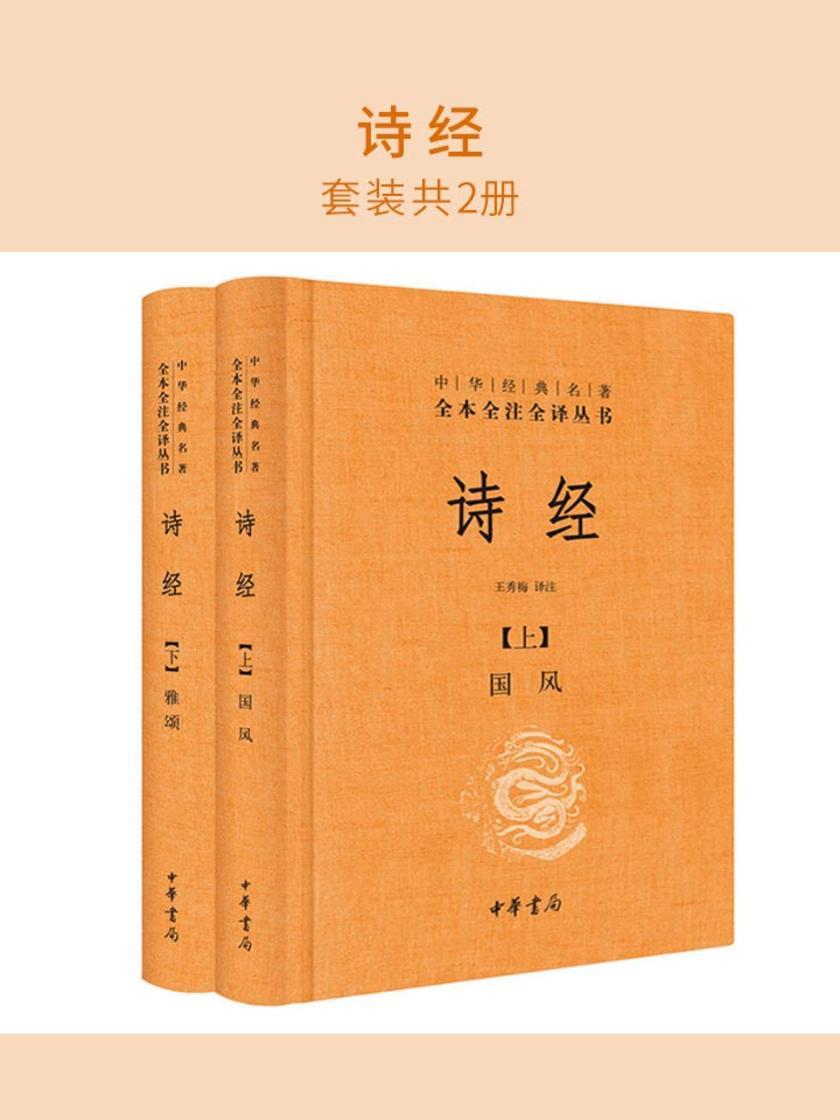 诗经(套装共2册)