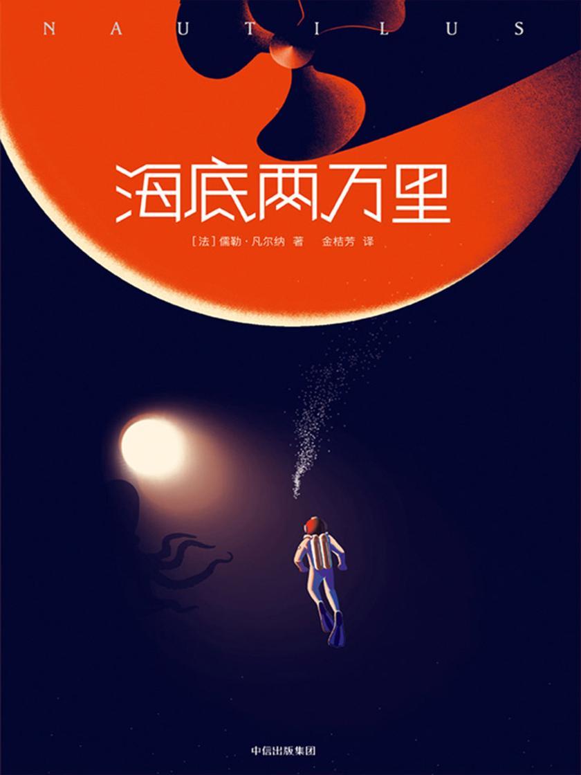海底两万里(作家榜经典文库,刘慈欣推荐,激发孩子想象力的科幻经典,2018未删节插图珍藏版)大星文化出品