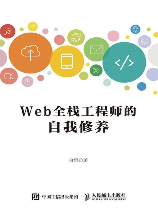 Web全栈工程师的自我修养