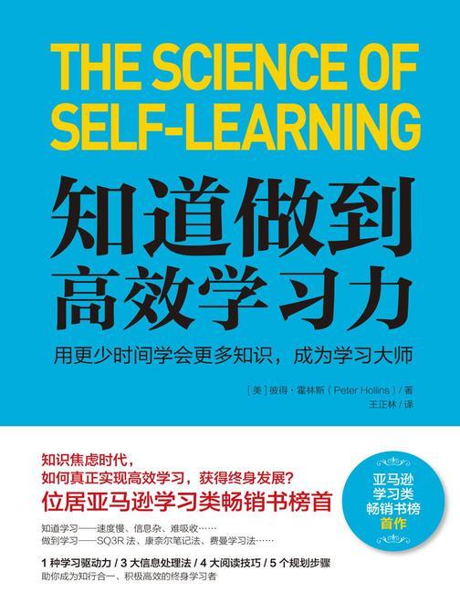 知道做到:高效学习力:用更少时间学会更多知识,成为学习大师!