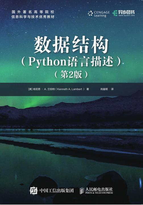 数据结构(Python语言描述)(第2版)