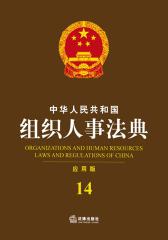 中华人民共和国组织人事法典