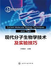 现代分子生物学技术及实验技巧