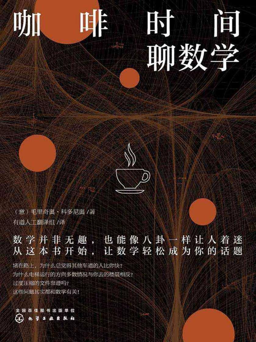 咖啡时间聊数学