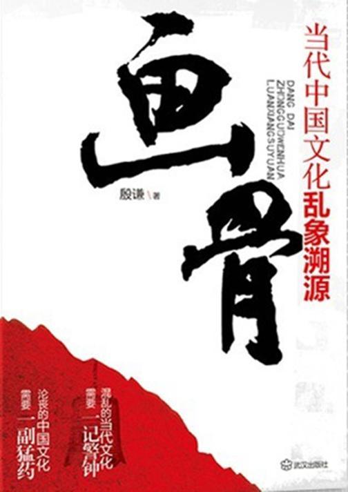 画骨:当代中国文化乱象溯源