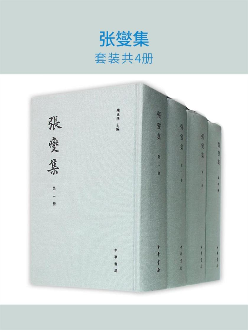 张燮集(套装共4册)