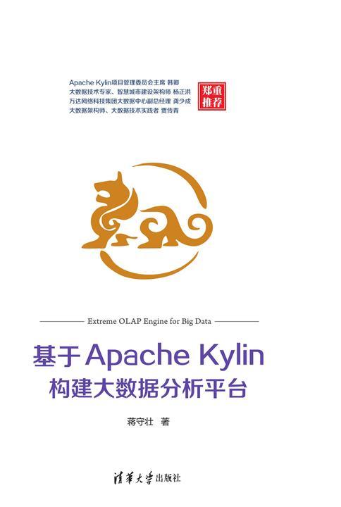 基于ApacheKylin构建大数据分析平台