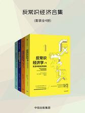 反常识经济合集(套装共4册)