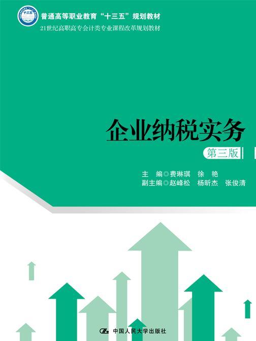 企业纳税实务(第三版)(21世纪高职高专会计类专业课程改革规划教材)