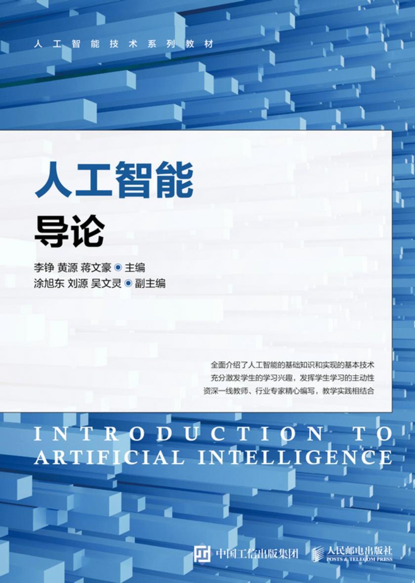 人工智能导论