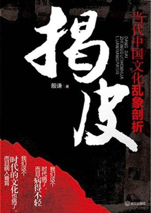 揭皮:当代中国文化乱象剖析