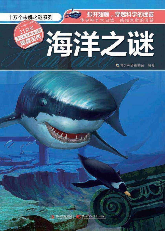 海洋之迷(仅适用PC阅读)