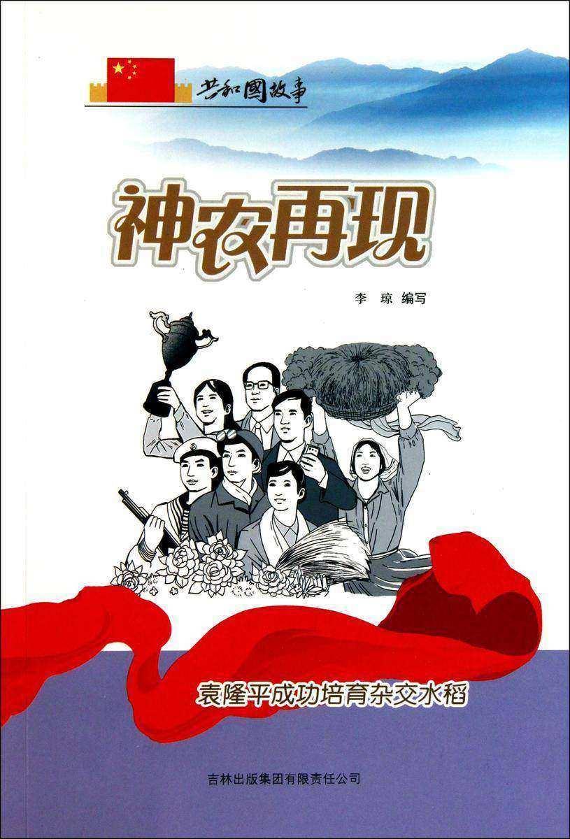 神农再现:袁隆平成功培育杂交水稻