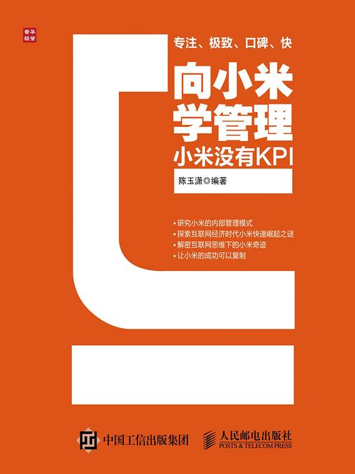 向小米学管理:小米没有KPI
