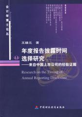 年度报告披露时间选择研究——来自中国上市公司的经验数据