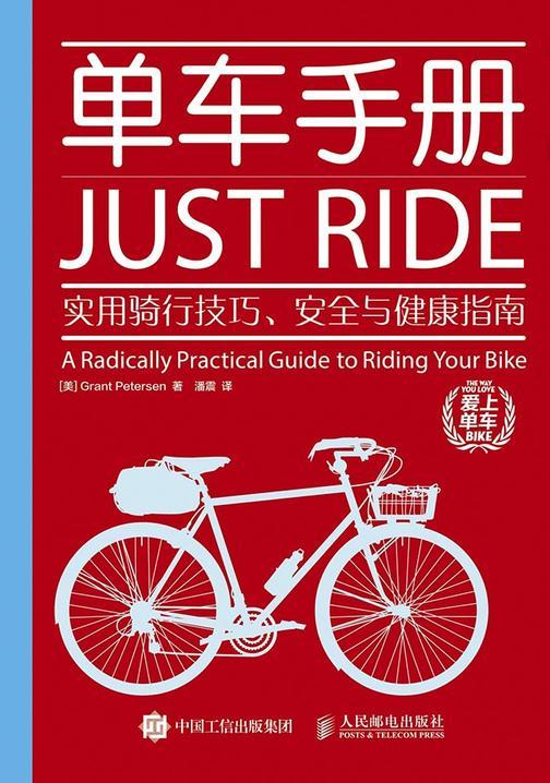 单车手册:实用骑行技巧、安全与健康指南