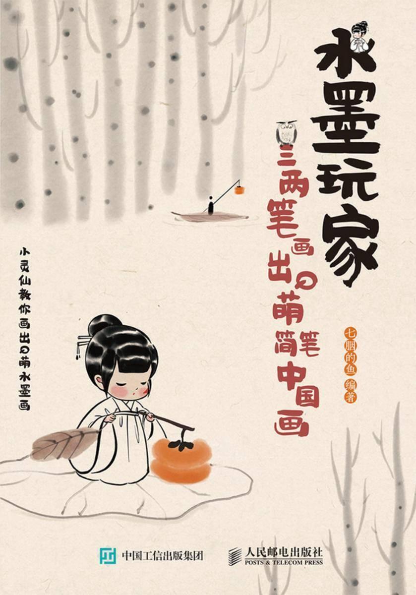 水墨玩家 三两笔画出Q萌简笔中国画